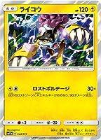 ポケモンカードゲーム PK-SM12a-044 ライコウ