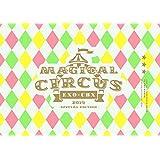 """【メーカー特典あり】EXO-CBX """"MAGICAL CIRCUS"""" 2019 -Special Edition-(DVD2枚組)(初回生産限定盤)(ステッカー付)"""