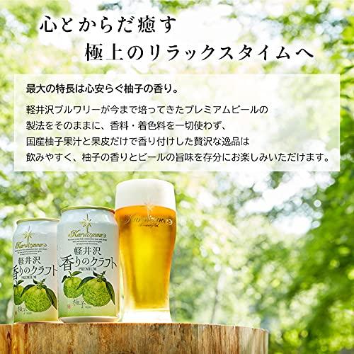 THE軽井沢ビール軽井沢香りのクラフト柚子350ml缶×24本1ケース