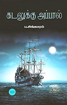 கடலுக்கு அப்பால் | KADALUKKU APPAAL: நாவல் | NOVEL (Tamil Edition) by [ப.சிங்காரம் , PA.SINGARAM ]