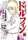 ドルフィン 12 (12) (チャンピオンREDコミックス)