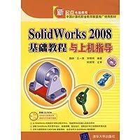 Solidworks 2008基础教程与上机指导(配光盘)(新起点电脑教程)