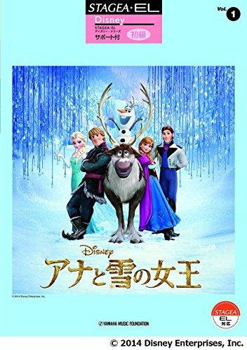 ヤマハミュージックメディア STAGEA・EL『ディズニー サポート付 Vol.1 初級 アナと雪の女王』