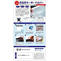 メディアカバーマーケット HP 15-db0000シリーズ [15.6インチ(1920x1080)]機種で使える【シリコンキーボードカバー フリーカットタイプ】