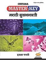 Std. 5 Master Key Marathi Sulabhbharati (Mah. SSC Board)