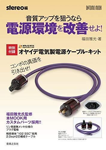 音質アップを狙うなら電源環境を改善せよ!: 特別付録:オヤイデ電気製電源ケーブル・キット (ONTOMO MOOK)