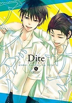 [Dite]のアンダーサマー (gateauコミックス)