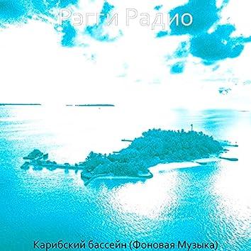 Карибский бассейн (Фоновая Музыка)