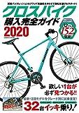 クロスバイク購入完全ガイド2020 (コスミックムック)
