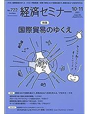 経済セミナー 2021年10・11月号 通巻 722巻【特集】国際貿易のゆくえ