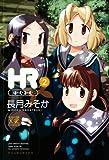 HR ‾ほーむ・るーむ‾ (2) (まんがタイムKRコミックス)