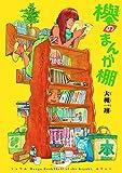 欅のまんが棚 (ハルタコミックス)