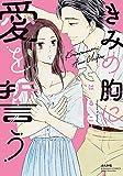 きみの胸に愛を誓う (ぶんか社コミックス Sgirl Selection)