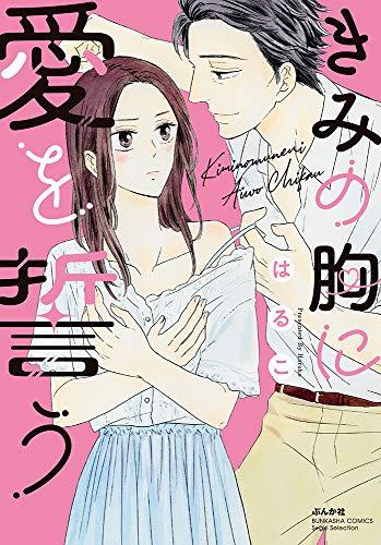 きみの胸に愛を誓う (ぶんか社コミックス Sgirl Selection)の詳細を見る