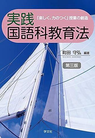 実践国語科教育法-第3版:「楽しく、力のつく」授業の創造