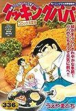 クッキングパパ コロッケ大変身 (講談社プラチナコミックス)
