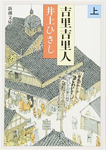 吉里吉里人(上) (新潮文庫)