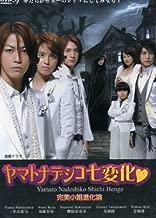 2010 Japanese Drama: Yamato Nadeshiko Shichi w/ Eng Sub