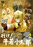 行け!牛若小太郎 VOL.2【東宝DVD名作セレクション】[DVD]