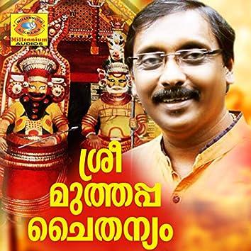 Sree Muthappa Chaithanyam