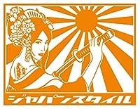 ジャパンスタイル ver.4 日章旗・旭日旗 ロゴ カッティング ステッカー 選べる20色 (25.オレンジ, 小)