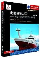 """中国大科学装置出版工程:走进深海大洋——""""科学""""号海洋科学综合考察船"""