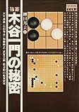 強豪木谷一門の秘密―知的戦闘集団・木谷一門ーその強さの謎をとく (1979年) (Gendai book)