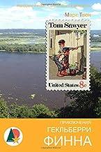 The Adventures of Huckleberry Finn (Приключения Гекльберри Финна) (Russian Edition)