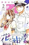 花と紺青 防大男子に恋しました。(2) (別冊フレンドコミックス)