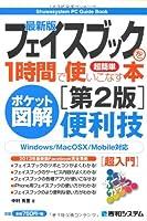 ポケット図解 超簡単最新版フェイスブックを1時間で使いこなす本[第2版] (Shuwasystem PC Guide Book)