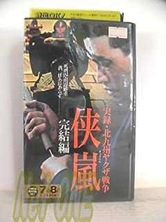 実録・北九州ヤクザ戦争 侠嵐 完結編 [VHS]