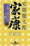 家康(六) 小牧・長久手の戦い (幻冬舎時代小説文庫)
