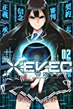 XEVEC(2) (講談社コミックス)