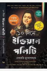 10 Dine Indian Polity 2nd Edition    Jetuku Proyojon Series    Indian Polity In 10 Days    Paperback
