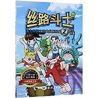 丝路斗士·海上丝绸之路文化探险队2:福州·广州篇