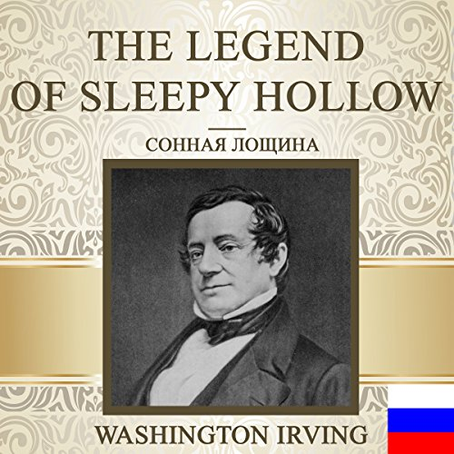 The Legend of Sleepy Hollow [Russian Edition] audiobook cover art