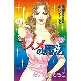 コスメの魔法(15) (Kissコミックス)