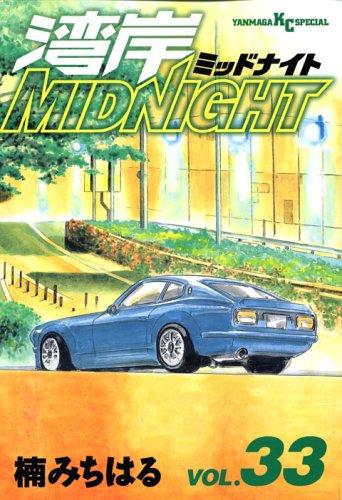 湾岸MIDNIGHT(33) (ヤンマガKCスペシャル)