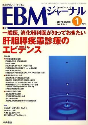 EBM (イー・ビー・エム) ジャーナル 2007年 01月号 [雑誌]