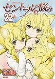 セントールの悩み(22)【電子限定特典ペーパー付き】 (RYU COMICS)
