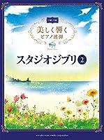 美しく響くピアノ連弾 (中級×中級) スタジオジブリ2