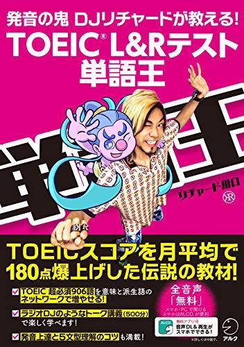 【音声DL付】TOEIC(R) L&Rテスト 単語王