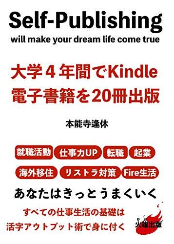 [画像:大学4年間でKindle電子書籍を20冊出版! あなたはきっとうまくいく すべての仕事力の基礎は活字アウトプットで身に付けられる]