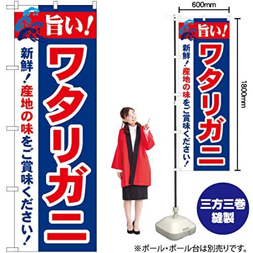 のぼり旗 旨い!ワタリガニ No.21644 (受注生産)