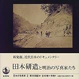 日本の写真家〈2〉田本研造と明治の写真家たち