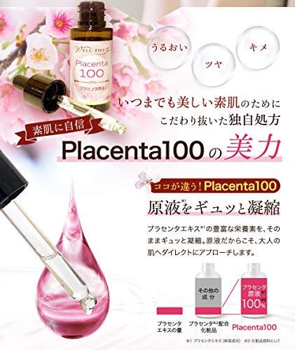 ウェルティフル『プラセンタ100』
