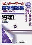 センター・マーク標準問題集物理I―代々木ゼミ方式 (分野別シリーズ)