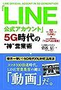 "「LINE 公式アカウント」5G時代の ""神"" 営業術"