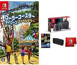 Nintendo Switch 本体 (ニンテンドースイッチ) 【Joy-Con(L)/(R) グレー】&【Amazon.co.jp限定】液晶保護フィルム多機能付き(任天堂ライセンス商品)+専用スマートポーチ(EVA)ブラック+マイクロファイバークロス + ローラーコースタータイクーン・アドベンチャー - Switch