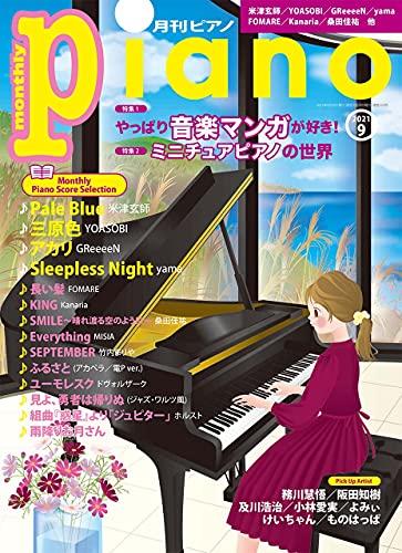 月刊ピアノ 2021年9月号